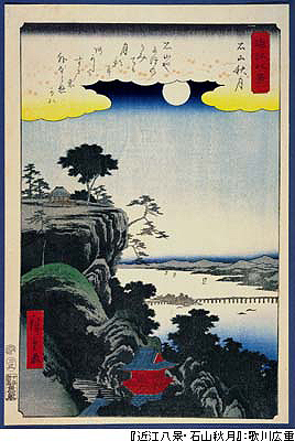 石山の秋月(いしやまのしゅうげつ)