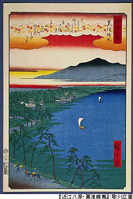粟津の晴嵐(あわづのせいらん)