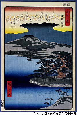 唐崎の夜雨(からさきのやう)