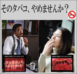 そのたばこ やめませんか?