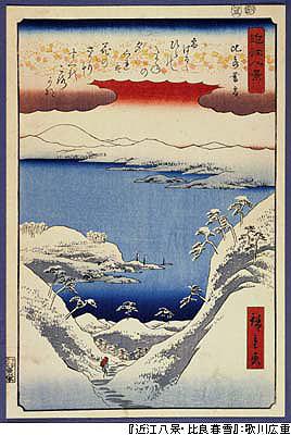 比良の暮雪(ひらのぼせつ)