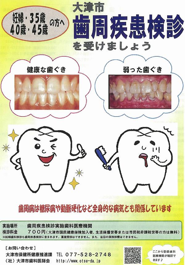 妊婦・35歳・40歳・45歳の方へ 大津市歯科疾患健診を受けましょう